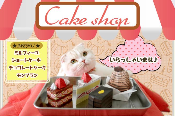 ケーキ屋さんごっこ♪