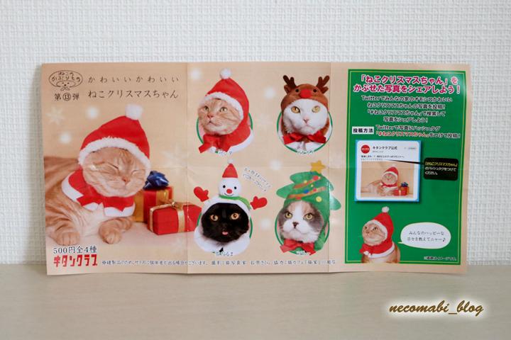クリスマスグッズ購入&ガチャガチャ新商品GET♪
