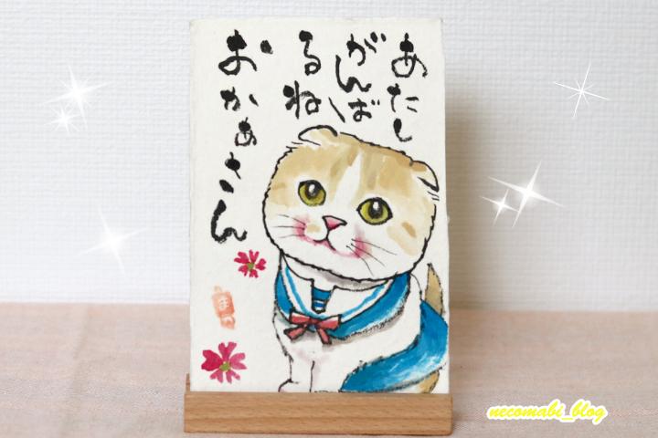 新作バンダナとイチゴ猫まびさん!!