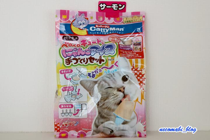 ひんやりおいちい♪~猫用アイスキャンディー~