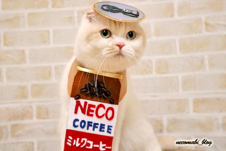 三毛猫珈琲と缶コーヒーに変身したまびコロ♪